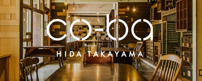 コワーキングスペース coba hidatakayama