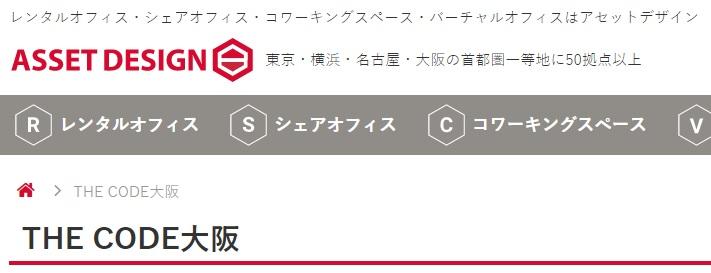 バーチャルオフィス THECODE大阪