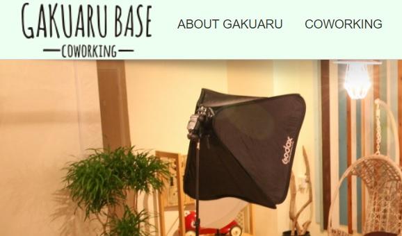 コワーキングスペース gakuarubase