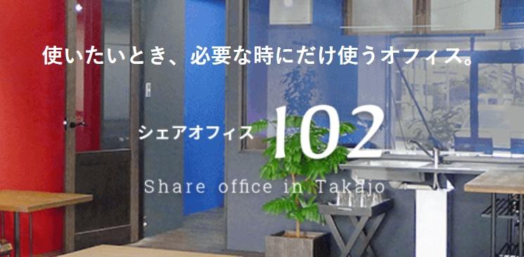 シェアオフィス 102