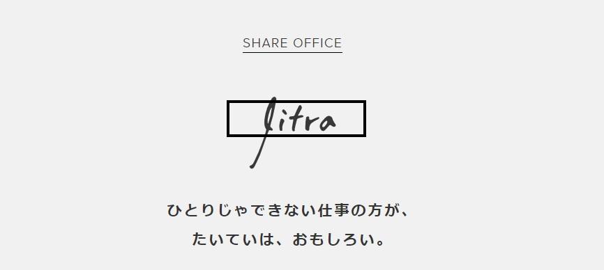 シェアオフィス litra
