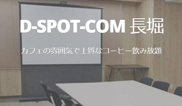 シェアオフィス D-SPOT-COM 長堀