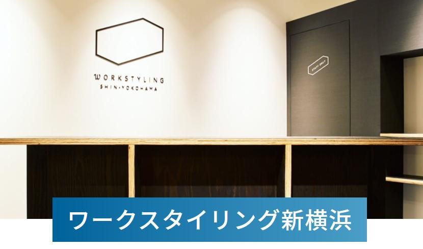 シェアオフィス ワークスタイリング新横浜