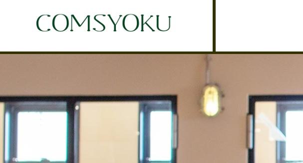 コワーキングスペース COMSYOKU