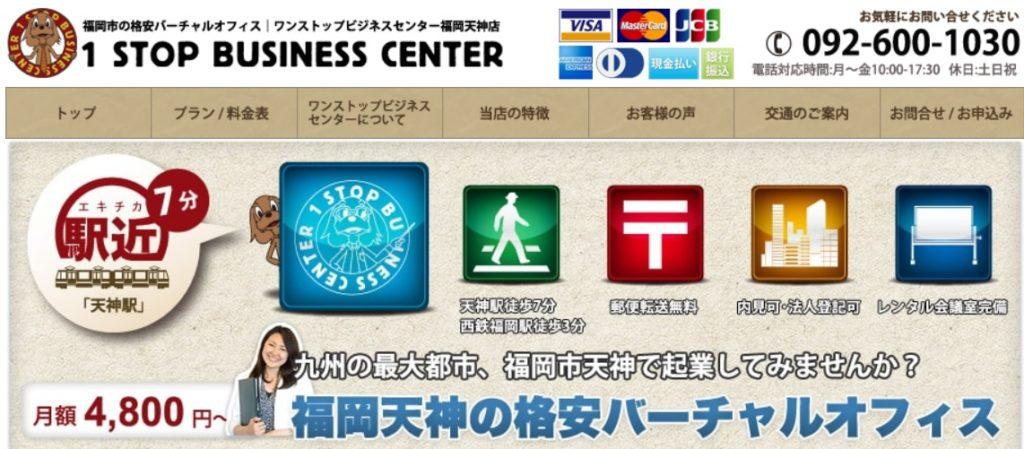 バーチャルオフィス ワンストップビジネスセンター 福岡天神