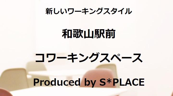 コワーキングスペース SPLACE