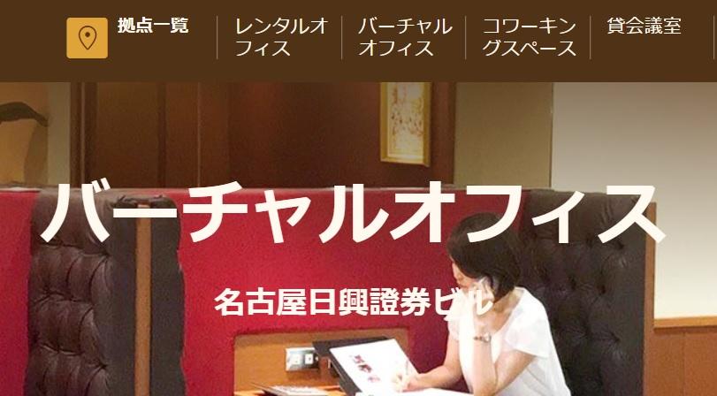 バーチャルオフィス サーブコープ 名古屋日興証券ビル