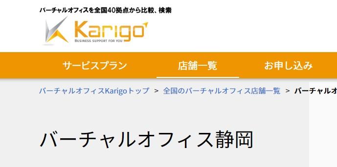 バーチャルオフィス karigo 静岡
