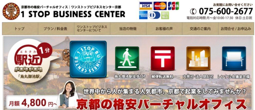 バーチャルオフィス ワンストップビジネスセンター京都