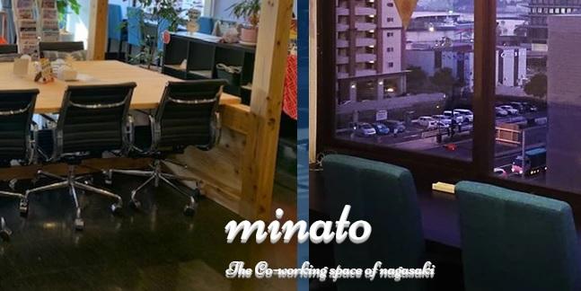 コワーキングスペース minato