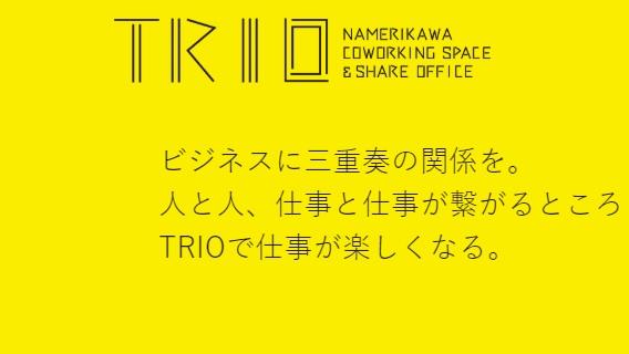 コワーキングスペース TRIO
