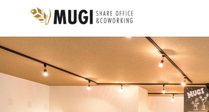 シェアオフィス MUGI