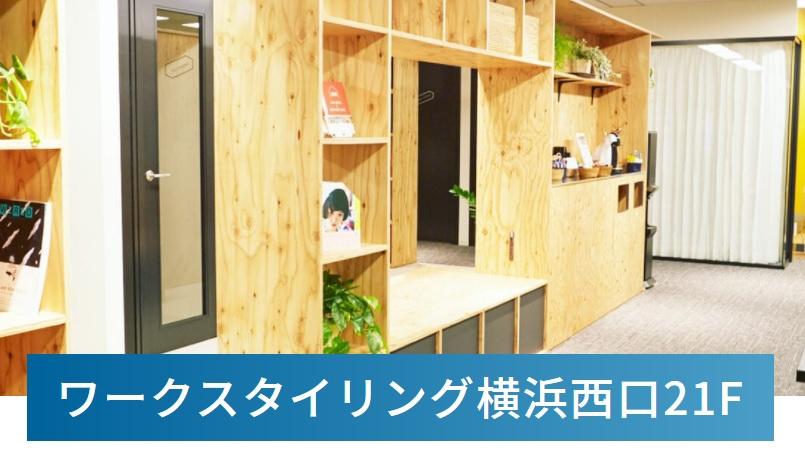 シェアオフィス ワークスタイリング横浜西口21F