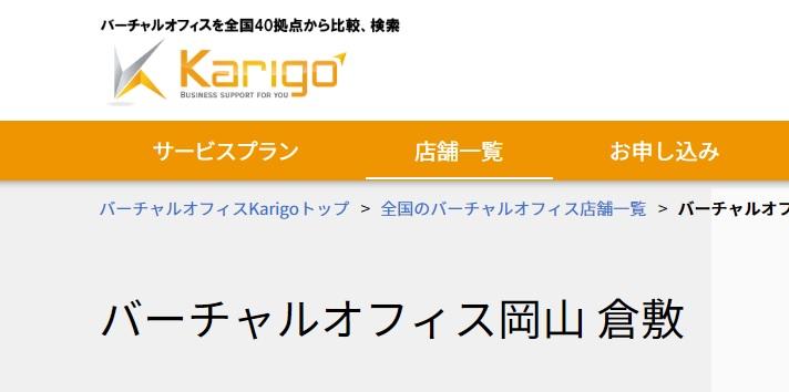 バーチャルオフィス karigo  倉敷