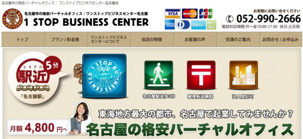バーチャルオフィス ワンストップビジネスセンター 名古屋