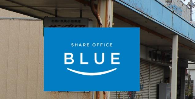 シェアオフィス BLUE