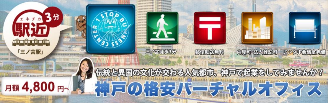 バーチャルオフィス ワンストップビジネスセンター神戸