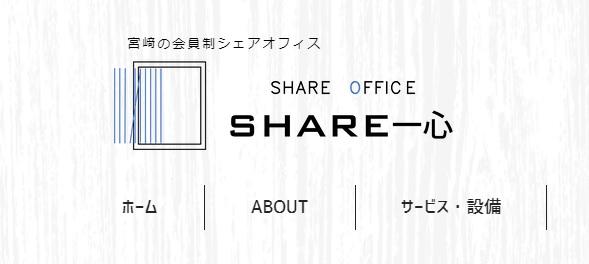 シェアオフィス SHARE一心