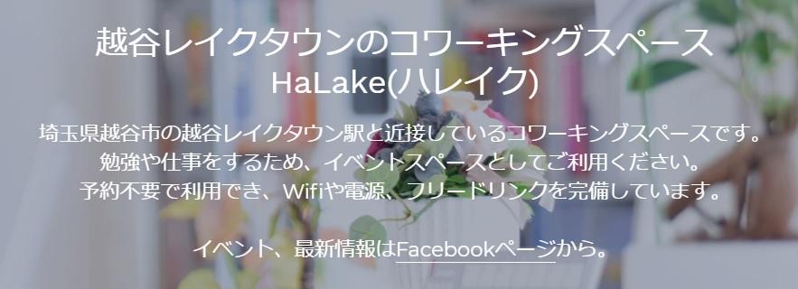 コワーキングスペース HaLake