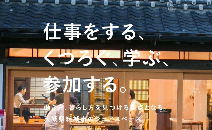 シェアオフィス yuinowa