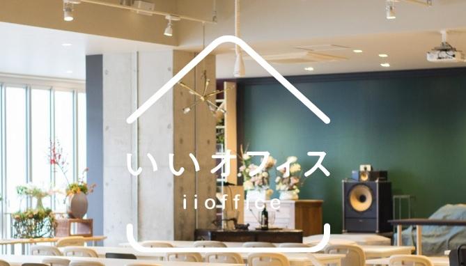 コワーキングスペース いいオフィス広島