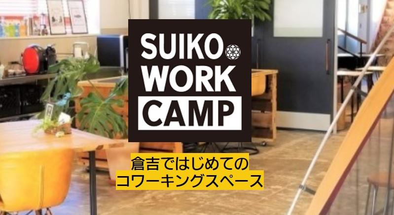 コワーキングスペース SUIKOWORKCAMP