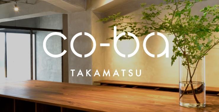 シェアオフィス co-ba TAKAMATSU