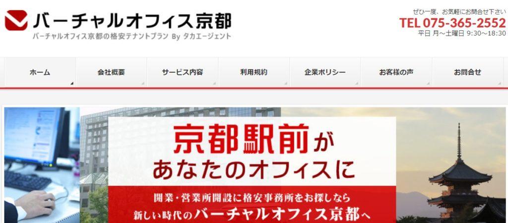 バーチャルオフィス タカエージェント 京都バーチャルオフィス
