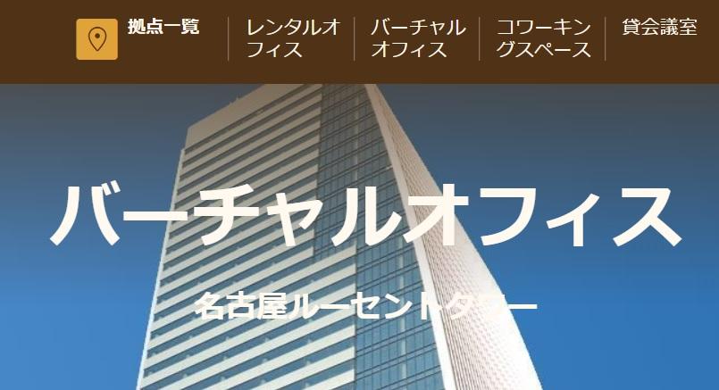 バーチャルオフィス サーブコープ 名古屋ルーセントタワー