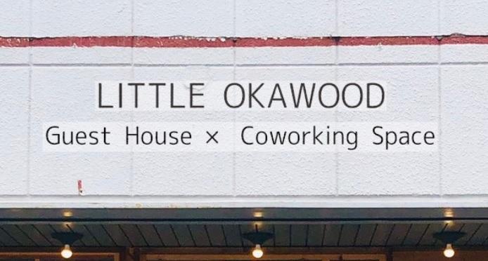 コワーキングスペース LITTLEOKAWOOD