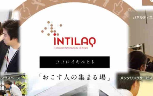 シェアオフィス INTILAQ