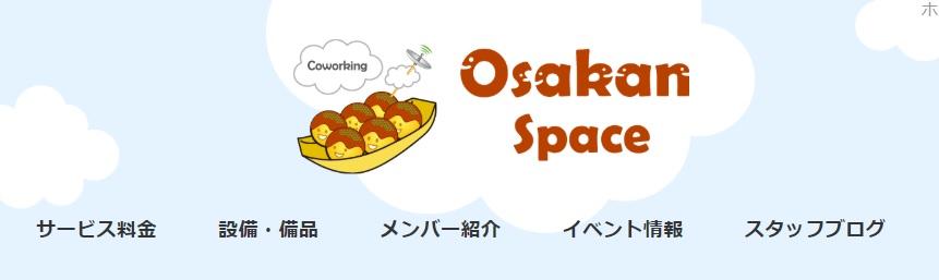 コワーキングスペース オオサカンスペース