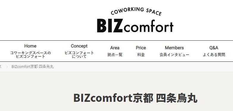 コワーキングスペース BIZcomfort四条烏丸