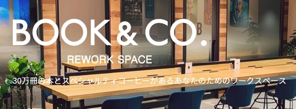 コワーキングスペース BOOK&CO