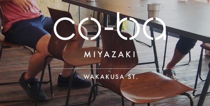 シェアオフィス cobaMIYAZAKI