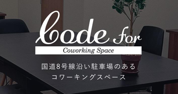 コワーキングスペース codefor