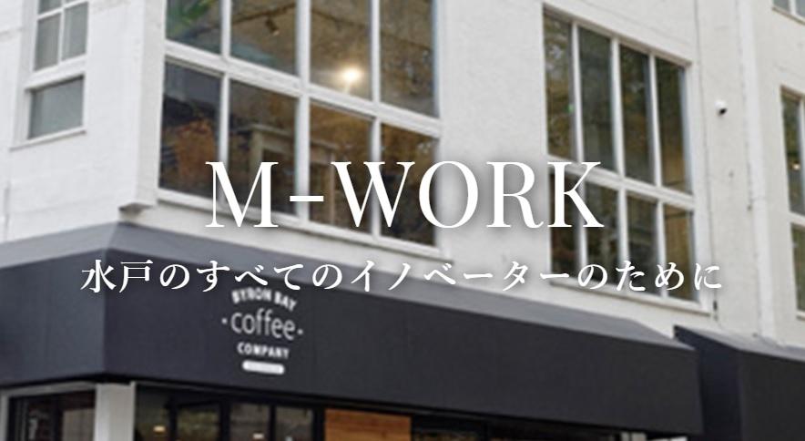 シェアオフィス M-WORK