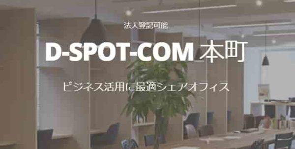 シェアオフィス D-SPOT-COM本町