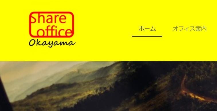 バーチャルオフィス shareofficeokayama