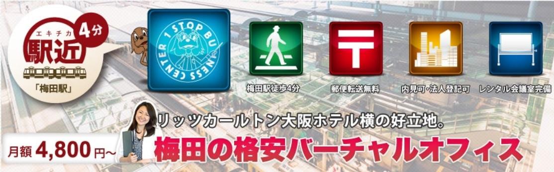 バーチャルオフィス ワンストップビジネスセンター大阪梅田