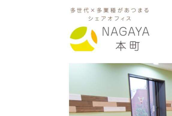 シェアオフィス NAGAYA本町