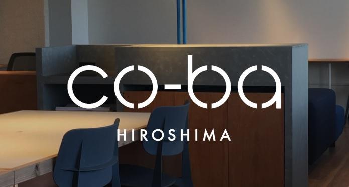 コワーキングスペース coba hiroshima