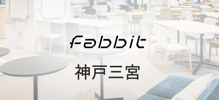 コワーキングスペース fabbit神戸三宮
