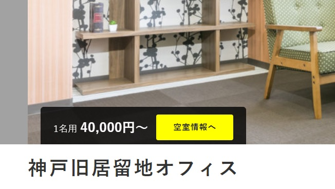 レンタルオフィス 神戸旧居留地