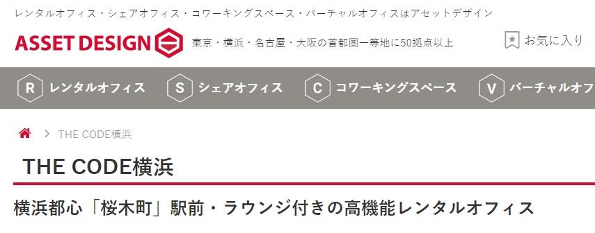 レンタルオフィス THECODE横浜