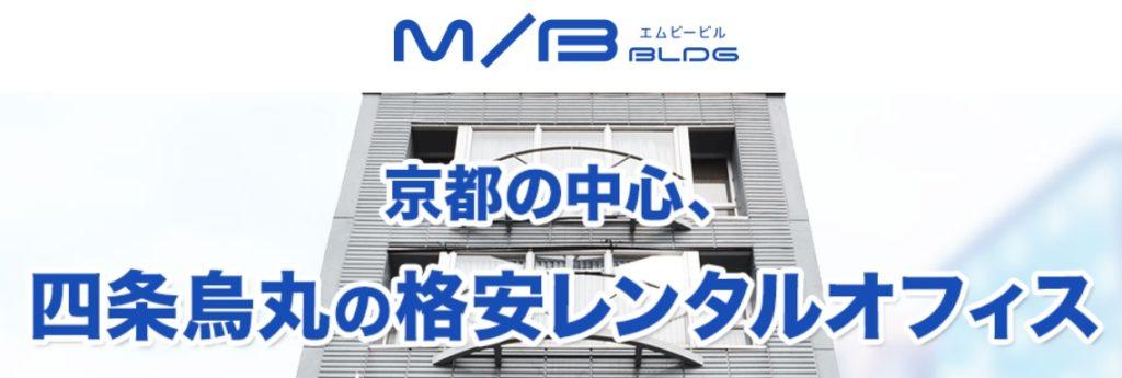 レンタルオフィス MBBLDG