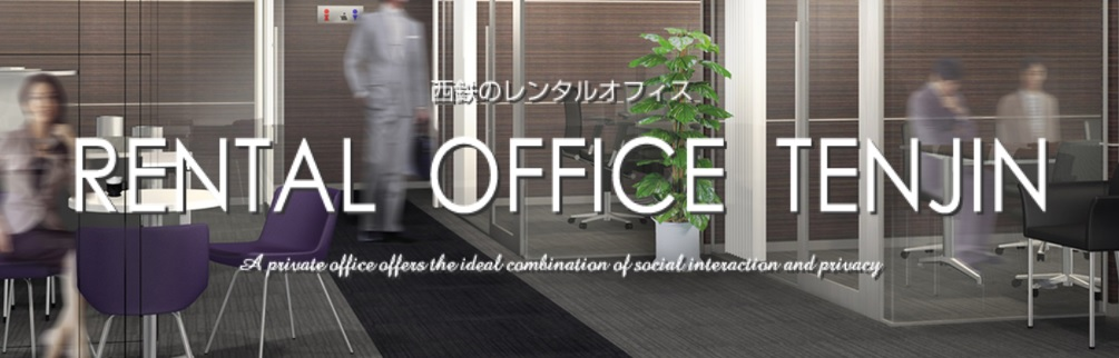 レンタルオフィス レンタルオフィス天神