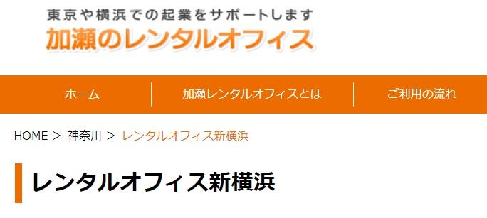 レンタルオフィス 加瀬のレンタルオフィス新横浜