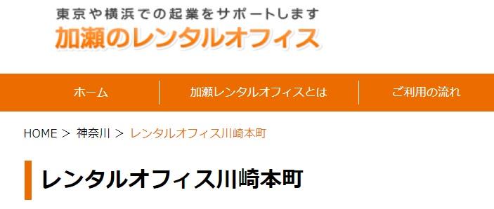 レンタルオフィス 加瀬のレンタルオフィス川崎本町