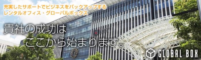 レンタルオフィス GLOBALBOX